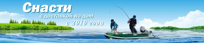 Fisherman-Market ru - Рыболовный интернет магазин